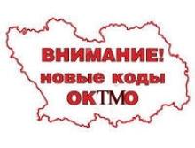 OKATO-OKTMO