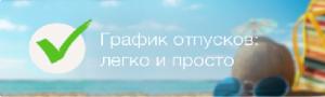 OTPUSK-1