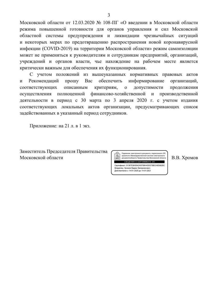 Это изображение имеет пустой атрибут alt; его имя файла - STR3-726x1024.png